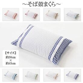 そば殻枕 そばがら枕 そば枕 そばまくら 枕 まくら 高め 固め 硬い そば殻 30 × 45 cm 日本製 正規品 安眠 小さい 高い 枕 人気 ランキング