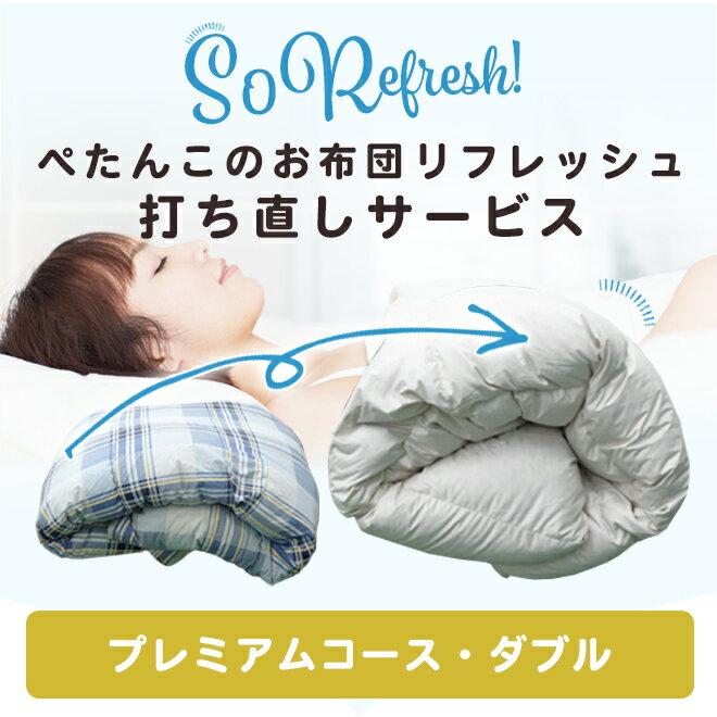 羽毛 布団 リフォーム ・ 打ち直し サービス 送料無料 プレミアムコース ダブルサイズ *ご自宅までお布団を取りに伺います