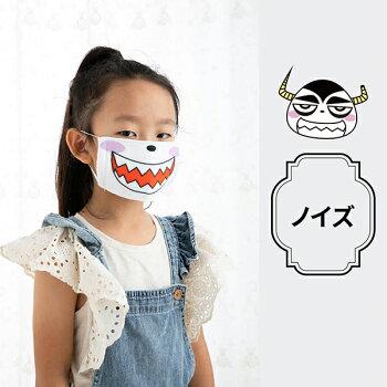 子供用マスク日本製冷感サンサンキッズ洗える蒸れにくい繰り返し使えるサンサンノイズプリル