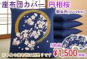 座布団カバー 5枚組 円相桜 55×59cm 綿100% 銘仙版 人気のあるおしゃれな和風柄 ※メール便不可