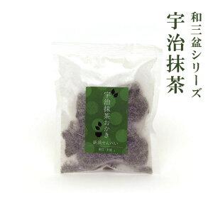 【宇治抹茶おかき】期間限定4月〜10月 濃厚な宇治抹茶香る高級和三盆糖使用の上品な甘さの宇治抹茶味
