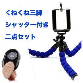 三脚 シャッター セット Bluetooth 対応 選べるカラー スマートフォン