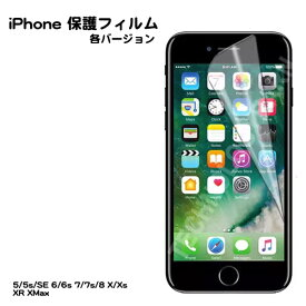 iPhone 保護フィルム 10枚セット iPhone5 iPhone5s iPhoneSE iPhone6 iPhone6s iPhone6Plus iPhone6sPlus iPhone7 iPhone7s iPhone7Plus iPhone7sPlus iPhone8 iPhone8Plus iPhoneX iPhoneXR iPhoneXs Max Sony Z5 送料無料