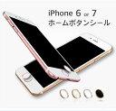 【送料無料】ホーム ボタン プロテクター iphone7 iphone7 plus iPhone6 iphone6 plus 指紋認証 ホームボタン プロテクタ...