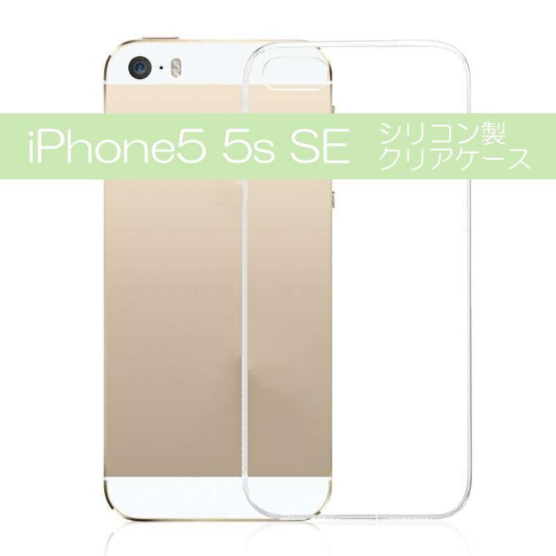 【訳あり】小傷あり iPhone SE ケース 5 5s SE スマホケース クリア シリコン ハード アイフォン5 衝撃 iPhone Apple