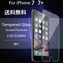 【送料無料】 iPhone7 7plus ガラスフィルム 保護フィルム フィルム ガラス クリア アイフォン7 プラス スマホケース Apple 強化