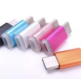 変換アダプタ Micro USB to Type-c アルミ製 充電 ケーブル コネクタ Android Samsung Xperia Huawei スマホ スマートフォン タブレット アダプタ アンドロイド サムスン エクスペリア カラー カラフル 送料無料