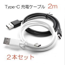 【送料無料】 2本セット 2m Type-c 充電 ケーブル コネクタ 3.0 Mac Android Xperia HUAMEI スマホ アダプタ アンドロイド サムスン エクスペディア