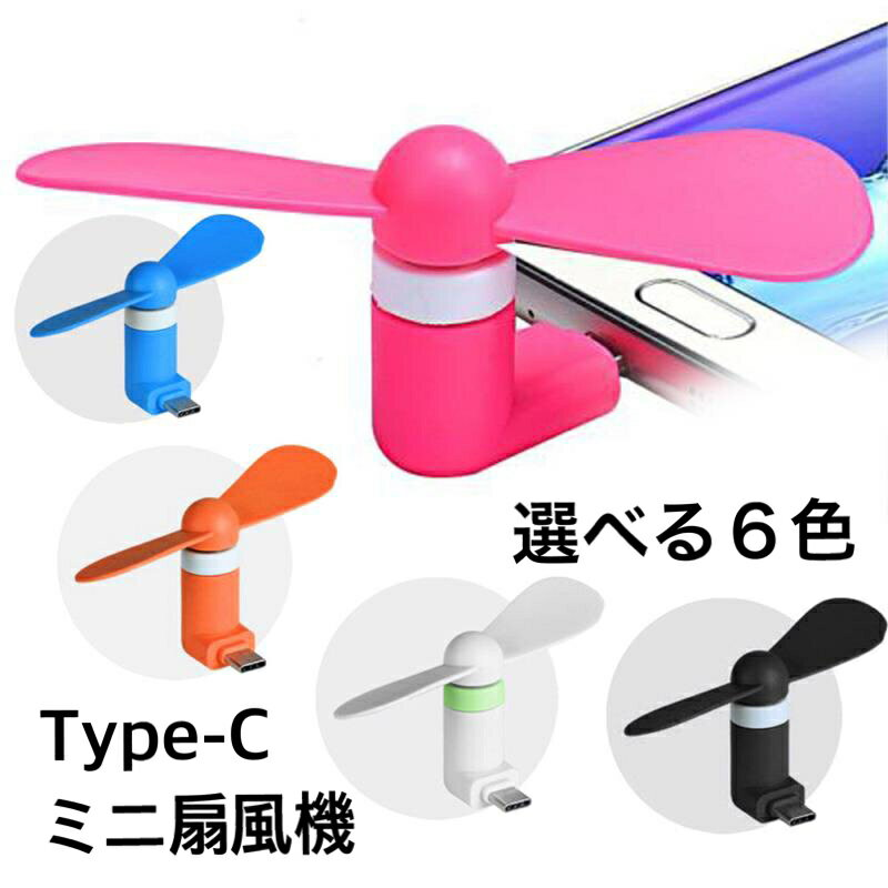 扇風機 Type-C用 小型 スマホ スマートフォン 祭 運動会 イベント 手持ち 熱中症 対策