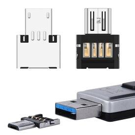 【送料無料】 OTG 小型 USB to micro USB 変換 アダプタ スマホ スマートフォン タブレット android Xperia アンドロイド エクスペディア