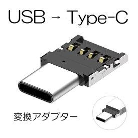 変換アダプタ OTG 小型 USB to Type-C