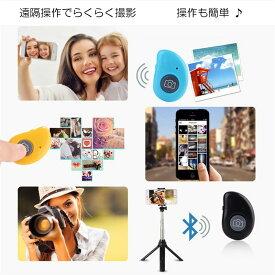 リモートシャッター 新作 5色 bluetooth ワイヤレス セルカ棒 三脚 対応 スマホ/スマートフォン 2019