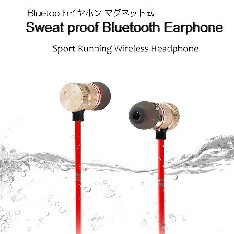 イヤホン ワイヤレス bluetooth 4.1 ブルートゥース レッド/ブラック マグネット
