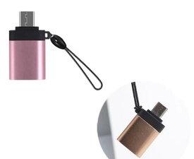 変換アダプタ OTG USB to micro USB ストラップ付 アルミニウム製