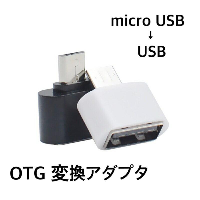 【送料無料】 OTG USB micro USB 変換 アダプタ スマホ スマートフォン タブレット android Xperia アンドロイド エクスペディア