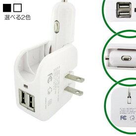充電アダプタ USB 2ポート 車載 急速 充電 AC DC シガー ソケット コンセント 【bousai_d19】
