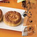 【期間限定】ハロウィン月餅かぼちゃ(かぼちゃ餡)20コまとめ買いセット【配り菓子 個包装 お配り ハロウィーン ハロ…