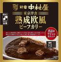東京洋食 熟成欧風ビーフカリー 煮詰めワインの香りとコク【新宿中村屋 レトルトカレー 保存食 常温保存 長期保存 …