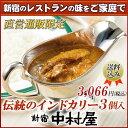 伝統のインドカリー3個入【送料込】【新宿中村屋直営通販限定・冷凍チキンカレー】