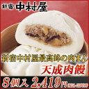 天成肉饅《にくまん》 8個入【新宿中村屋の最高峰中華まん】【肉まんのみのセット】