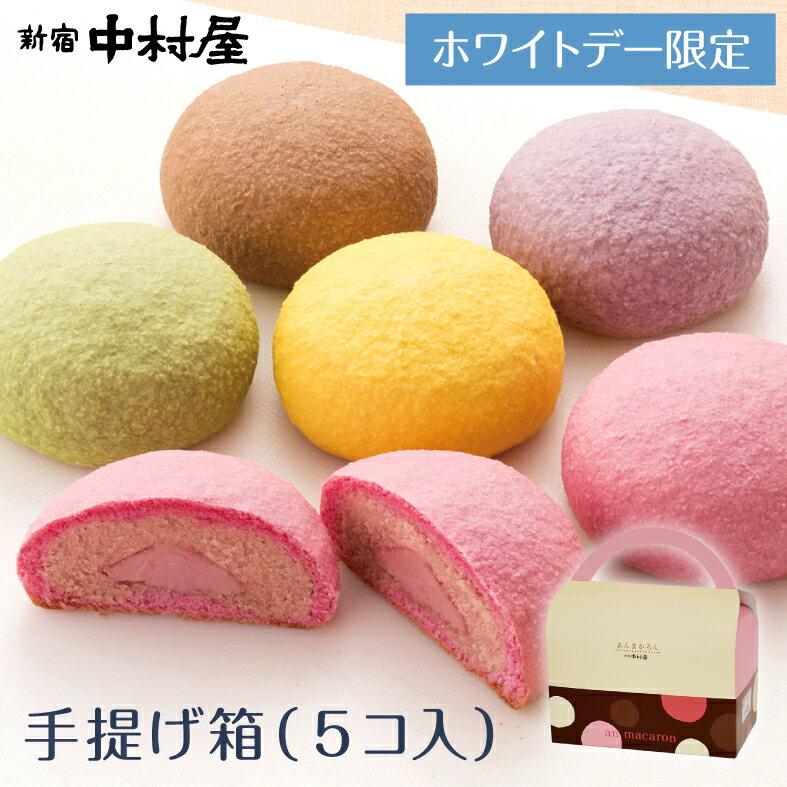 あんまかろん 手提げ箱 5コ入【和菓子 ギフト】【ホワイトデーにおすすめ】