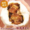 季節の中華まん詰合わせ 8個入《期間限定 豚角煮まん》《豚角煮まん×4個、天成肉饅×2個、天成餡饅×2個》【新宿中…