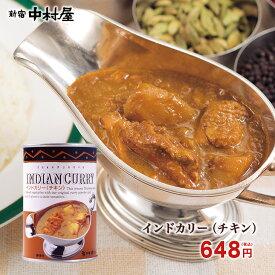 調理缶詰 インドカリー《チキン》缶【 カレー缶詰】