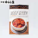 調理缶詰 ビーフシチュー缶【シチュー缶詰】