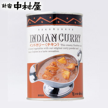 調理缶詰 インドカリー《チキン》缶【父の日 カレー缶詰】