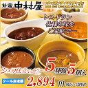 シェフ仕立てカリー5個入《5種》【新宿中村屋直営通販限定・冷凍カレー】