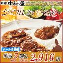 シェフ仕立てビーフカリー5個入【新宿中村屋直営通販限定・冷凍カレー】