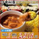 シェフ仕立てバターチキンカリー5個入【新宿中村屋直営通販限定・冷凍カレー】