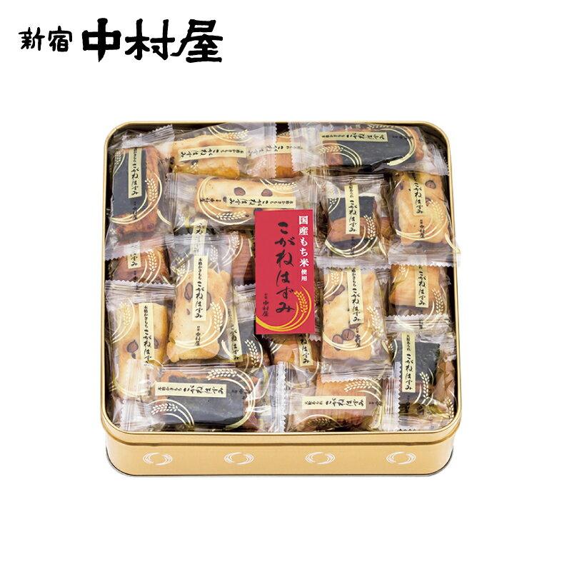 こがねはずみ 2号【あられ かきもち 米菓ギフト】