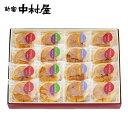 うすあわせ 16コ入【新宿中村屋 和菓子 焼き菓子 スイーツ お菓子 詰め合わせ 個包装 小分け プレゼント ギフト 贈答…