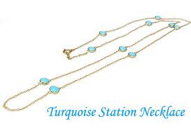 ターコイズ トルコ石 ネックレス ステーションネックレス ロングネックレス K18 ゴールド