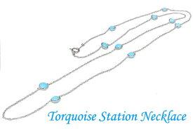 ターコイズ トルコ石 ネックレス ステーションネックレス ロングネックレス K18WG ホワイトゴールド