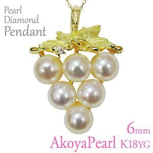 ペンダントトップ ぶどうデザイン あこや本真珠 6mm ダイヤモンド K18 イエローゴールド レディース 送料無料 敬老の日