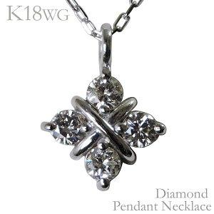 ダイヤモンド ペンダントネックレス 母の日 2019 K18ホワイトゴールド 0.10ct Xクロス フラワー クローバーモチーフ 可愛い レディース ダイヤ プレゼント 贈答 ジュエリー 保証書付 送料無料