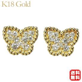 ピアス スタッド バタフライ ちょう 蝶々 モチーフ 0.20ct ダイヤモンド K18イエローゴールド レディース