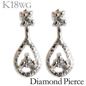 ダイヤモンド ピアス K18ホワイトゴールド 0.02ct スタッド プチ かわいい ティアドロップ型 レディース ダイヤ プレゼント 贈答 ジュエリー 保証書付 送料無料
