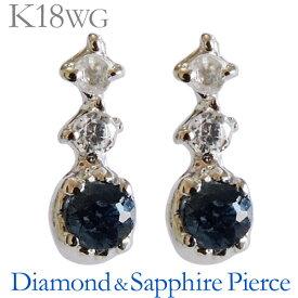 ダイヤモンド サファイア ピアス K18ホワイトゴールド ブルー 0.02ct スタッド プチ かわいい レディース ダイヤ プレゼント 贈答 ジュエリー 保証書付 送料無料