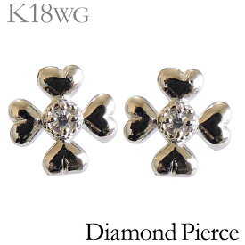 ダイヤモンド ピアス K18ホワイトゴールド 0.02ct スタッド かわいい プチ ハートフラワー 四つ葉のクローバー レディース ダイヤ プレゼント 贈答 ジュエリー 保証書付 送料無料