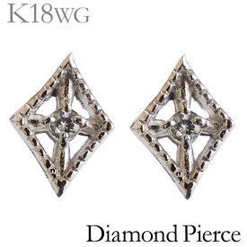 ダイヤモンド ピアス K18ホワイトゴールド 0.01ct スタッド かわいい プチ ひし型 レディース ダイヤ プレゼント 贈答 ジュエリー 保証書付 送料無料