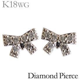 ダイヤモンド ピアス K18ホワイトゴールド 0.06ct スタッド プチ かわいい リボン型 レディース ダイヤ プレゼント 贈答 ジュエリー 保証書付 送料無料