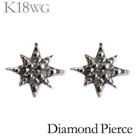 ダイヤモンド ピアス K18ホワイトゴールド 0.05ct スタッド 可愛い プチ 星型 レディース ダイヤ プレゼント 贈答 ジュエリー 保証書付 送料無料