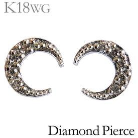 ダイヤモンド ピアス K18ホワイトゴールド 0.05ct スタッド 可愛い 三日月形 レディース ダイヤ プレゼント 贈答 ジュエリー 保証書付 送料無料
