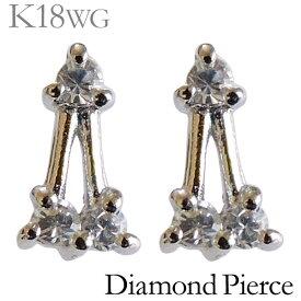 ダイヤモンド ピアス K18ホワイトゴールド 0.04ct スタッド プチ かわいい 三角形型 レディース ダイヤ プレゼント 贈答 ジュエリー 保証書付 送料無料