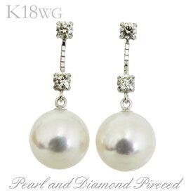 ピアス あこや本真珠 8mm ダイヤモンド K18 ホワイトゴールド レディース