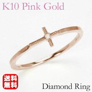ピンクゴールド 指輪 ピンキーリング ダイヤモンド クロスリング 十字架 メンズ ユニセックス 男女兼用 k10 10k 10金 ダイヤ 婚約指輪 送料無料 アクセサリー ジュエリー 人気 おすすめ カジュ