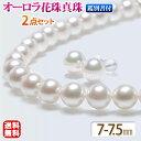 ネックレス ピアスセット パールセット パールネックレス オーロラ花珠真珠 イヤリング ピアス 7mm-7.5mm 真珠科学研…